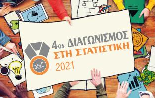 Διαγωνισμός στη Στατιστική 2021