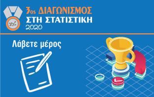 Διαγωνισμός στη Στατιστική 2020