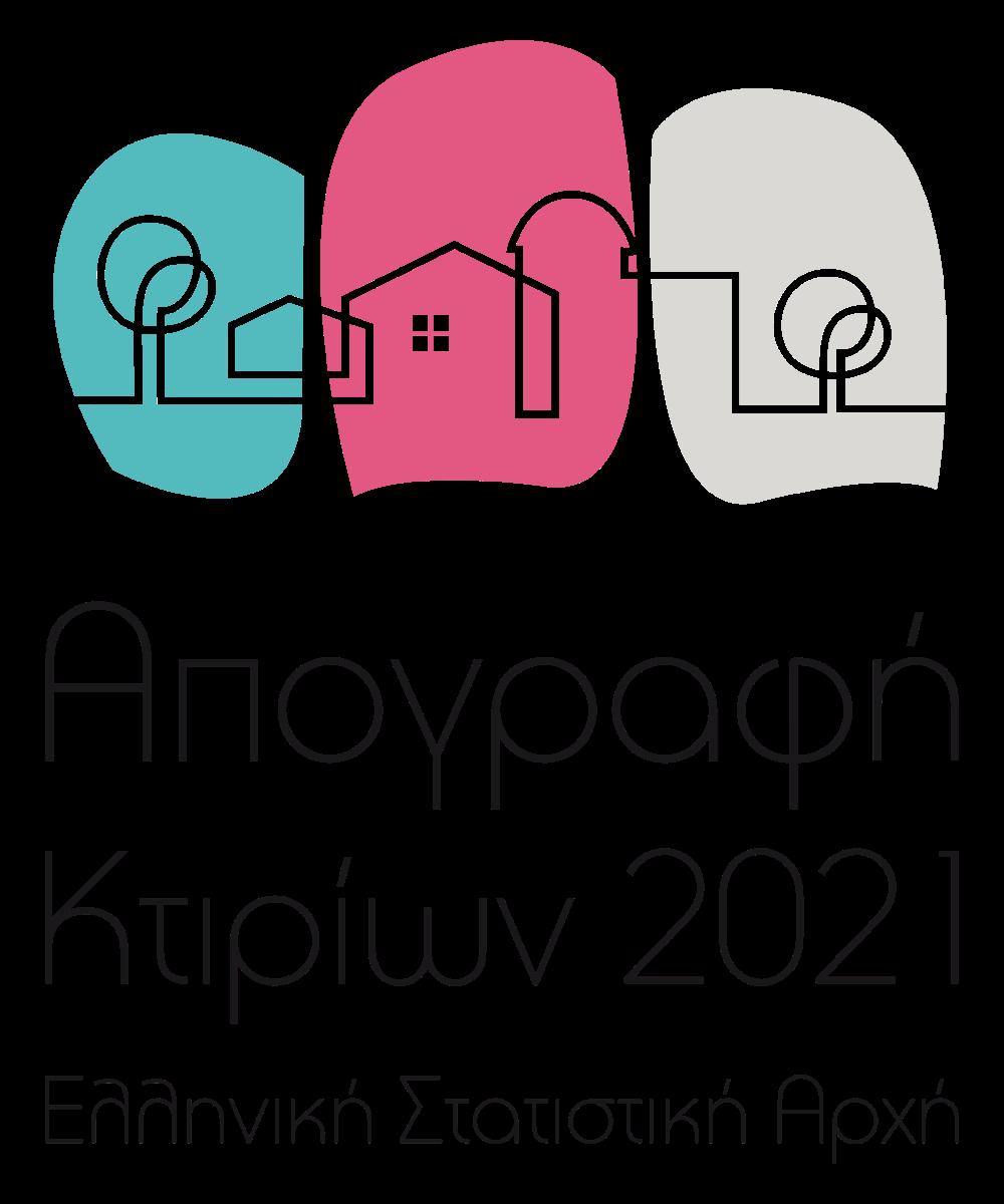 Σε εξέλιξη η απογραφή κτιρίων του 2021