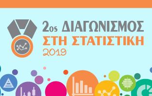 Διαγωνισμός στη Στατιστική 2019