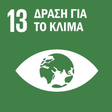 Αναλαμβάνουμε άμεση δράση για την καταπολέμηση της κλιματικής αλλαγής και των συνεπειών της