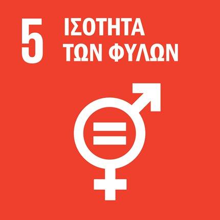 Επιτυγχάνουμε την ισότητα των φύλων και την χειραφέτηση όλων των γυναικών και των κοριτσιών