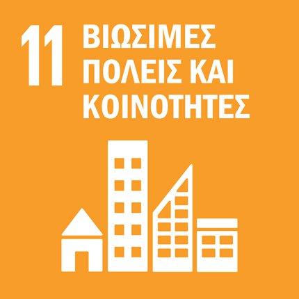 Δημιουργούμε ασφαλείς, προσαρμοστικές  βιώσιμες πόλεις και ανθρώπινους οικισμούς, χωρίς αποκλεισμούς