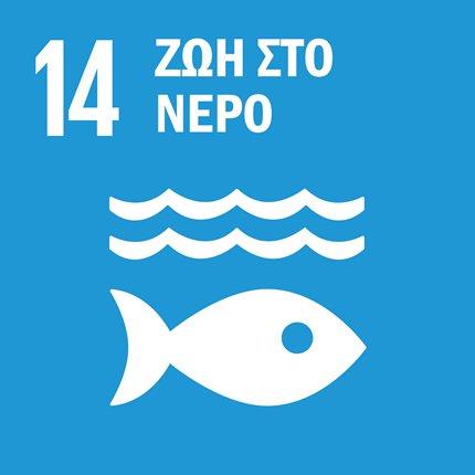 Προστατεύουμε και χρησιμοποιούμε με βιώσιμο τρόπο τους ωκεανούς, τις θάλασσες και τους θαλάσσιους πόρους για βιώσιμη ανάπτυξη