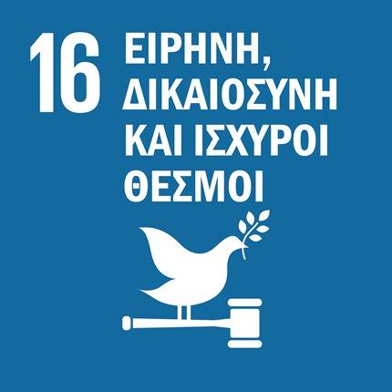 Προάγουμε τις ειρηνικές και χωρίς αποκλεισμούς  κοινωνίες, παρέχουμε πρόσβαση στη δικαιοσύνη για όλους και οικοδομούμε αποτελεσματικούς θεσμούς σε όλα τα επίπεδα