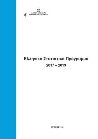 Ελληνικό Στατιστικό Πρόγραμμα