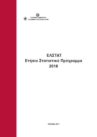 Ετήσιο Στατιστικό Πρόγραμμα 2018