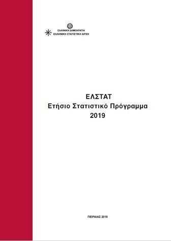 Ετήσιο Στατιστικό Πρόγραμμα 2019