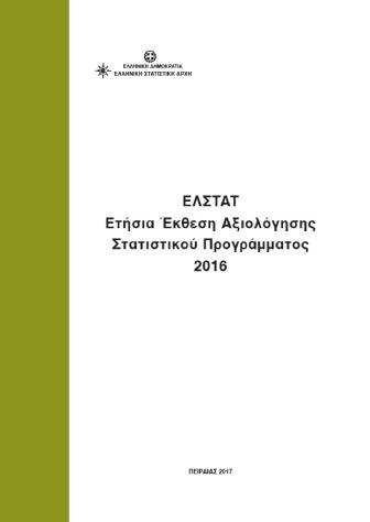 Ετήσια Έκθεση Αξιολόγησης Στατιστικού Προγράμματος 2016